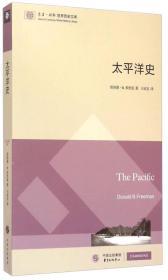 东方剑桥世界历史文库:太平洋史