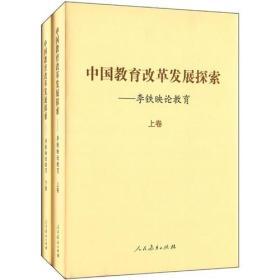 中国教育改革发展探索——李铁映论教育(精装本)(全二册)