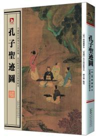 中国历代绘刻本名著新编:孔子圣迹图