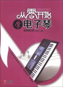 从零开始学电子琴:基础教程
