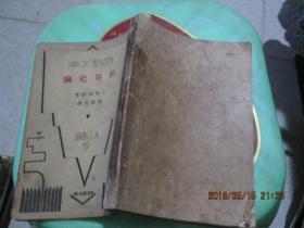 民国版-大江百科文库:世界史纲 大江书铺版  1931年七月一日改订版   3-7号柜