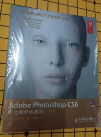 Adobe Photoshop CS6 中文版经典教程(彩色版,无光盘)