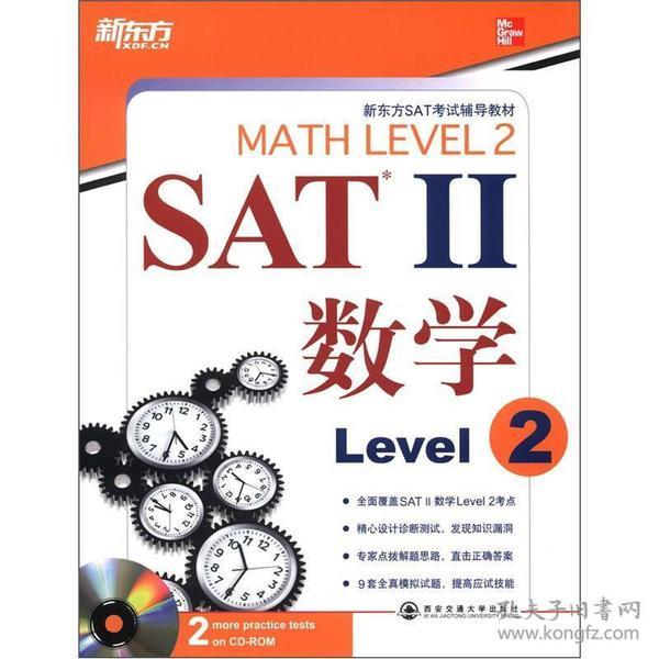 SAT Ⅱ 数学. LEVEL 2(SAT考试必备权威辅导用书)——新东方大