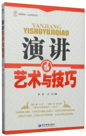 华夏智库·企业培训丛书:演讲艺术与技巧