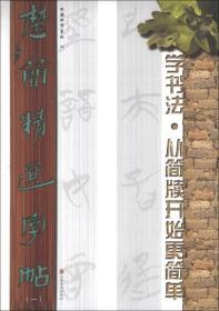楚简精选字帖(1)