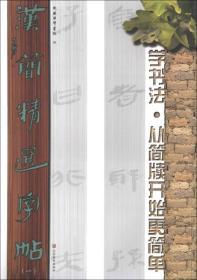 汉简精选字帖(1)