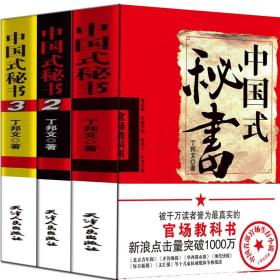 中国式秘书1 2 3全集全套 正版原书 丁邦文 二号首长官场笔记系列 共3册