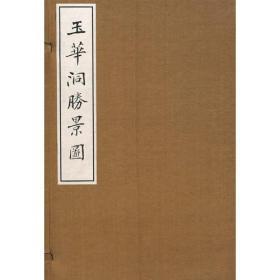 玉华洞胜景图(全二册)