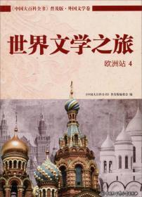 《中国大百科全书》普及版·外国文学卷:世界文学之旅(欧洲站4)