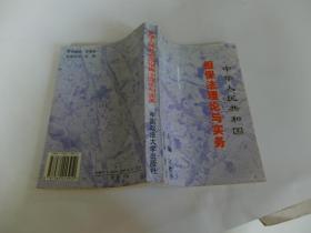 中华人民共和国担保法理论与实务