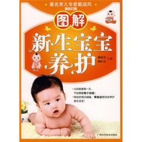 图解新生宝宝养护