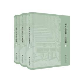 西方汉学书目正续编(套装共3册)