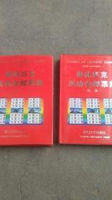 精装.奥林匹克运动会邮票集【第一册.第二册】2本合售【700页】邮票从1896年第一届到2006年第20届邮票全】