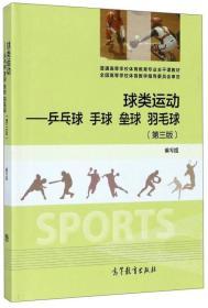 球类运动:乒乓球手球垒球羽毛球(第3版)