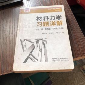 经典教材辅导用书力学系列·材料力学习题详解:材料力学(第4版)