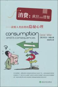 9787514132236-mi-消费:疯狂还是理智:读懂人类消费的隐秘心理
