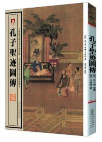 中国历代绘刻本名著新编:孔子圣迹图传