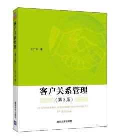 二手客户关系管理(第3版) 王广宇 清华大学出版社 9787302311300