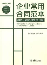 企业常用合同范本:租赁、融资租赁类合同(律师批注版)