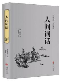 人间词话(古典文学 全注全译)