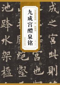 历代碑帖精粹·唐:欧阳询九成宫醴泉铭