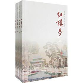 百家评咏红楼梦(全4册)共四册