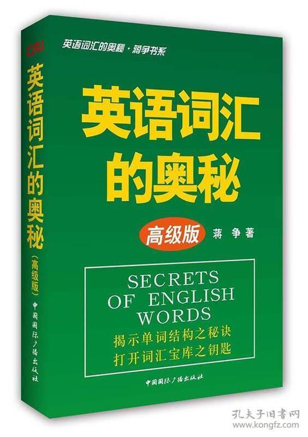 英语词汇的奥秘(高级版)