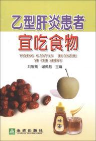 乙型肝炎患者宜吃食物G