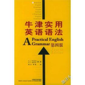 牛津实用英语语法(第四版)(翻译本)(双色版)(新)