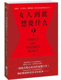 女人到底想要什么?