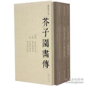 芥子园画传 (初集、二集、三集全3册) 康熙版原大全彩