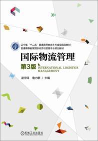 国际物流管理(第3版)/普通高等教育国际经济与贸易专业规划教材