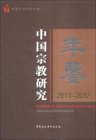 中国宗教研究年鉴