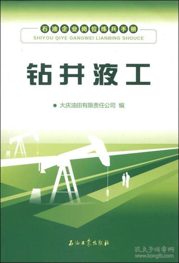 石油企业岗位练兵手册:钻井液工