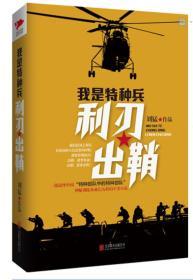 刘猛作品集:我是特种兵:利刃出鞘