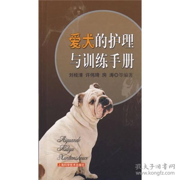 爱犬的护理与训练手册