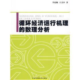循环经济运行机理的数理分析