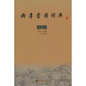 9787040363425-xg-两岸常用词典 专著 李行健主编 liang an chang yong ci dian