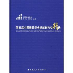 第五屆中國建筑學會建筑創作獎精選
