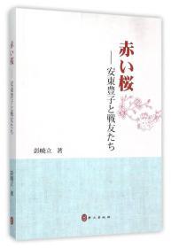 红樱花  安东丰子和他的战友们