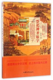 中华复兴之光.神奇建筑之美--祭祀神圣庙宇(四色)