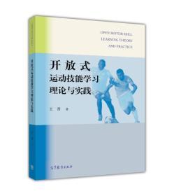 开放式运动技能学习理论与实践