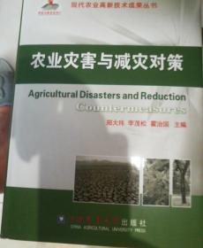 现代农业高新技术成果丛书:农业灾害与减灾对策