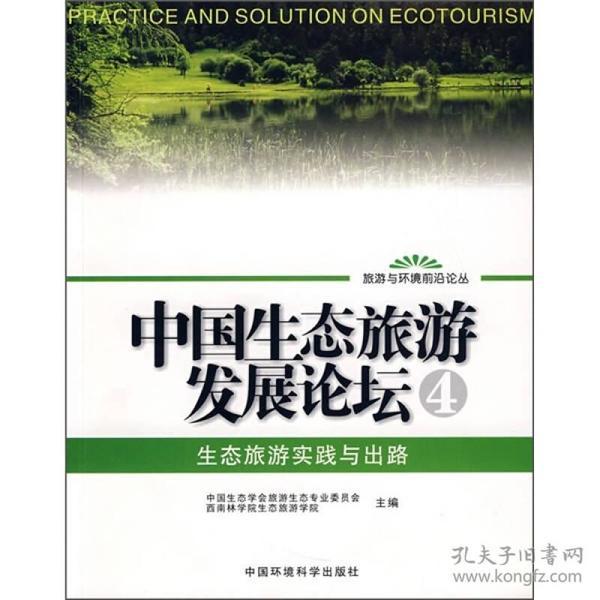 中国生态旅游发展论坛4:生态旅游实践与出路