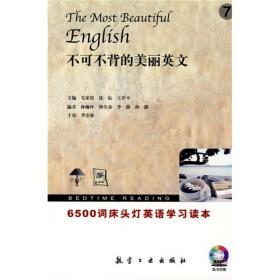 床头灯英语学习读本·6500词:不可不背的美丽英文