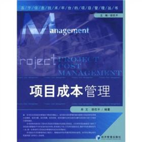 项目成本管理