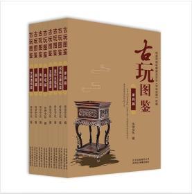 古玩图鉴系列丛书-文房清供篇、铜器篇、陶瓷篇、玉器石器篇、书画与碑帖篇、杂项篇、玺印古钱篇、家具篇