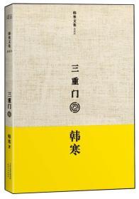 三重门 韩寒  9787201078885 天津人民出版社