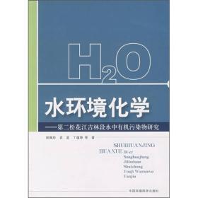 水环境化学:第二松花江吉林段水中有机污染物研究