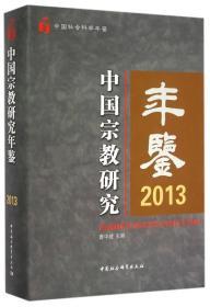 中国宗教研究年鉴.2013/中国社会科学年鉴
